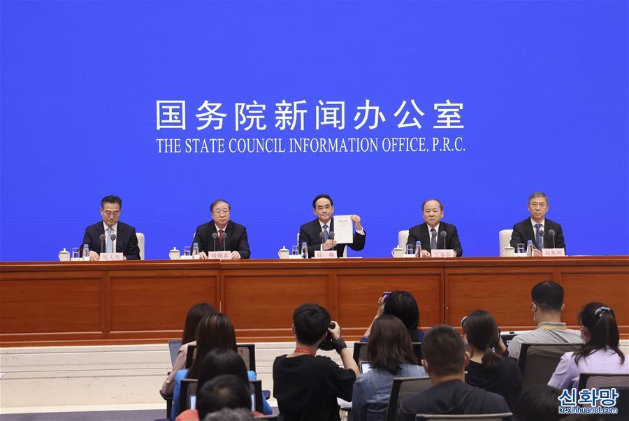 (中國的全面小康白皮書·圖文互動)國務院新聞辦發表《中國的全面小康》白皮書