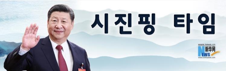 시진핑 타이임
