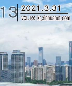 新華經濟주간 제166호