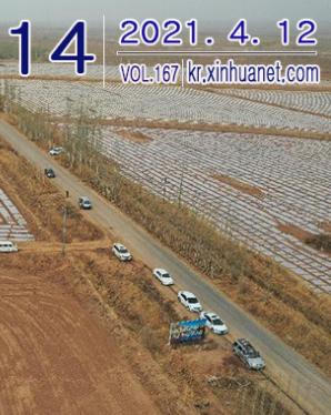 新華經濟주간 제167호