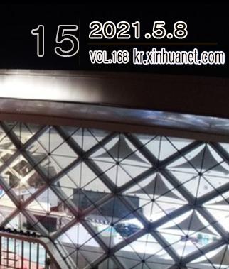 新華經濟주간 제168호