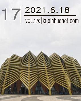 新華經濟주간 제170호