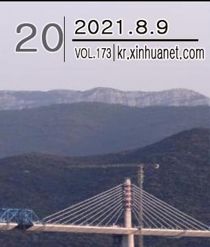 新華經濟주간 제173호