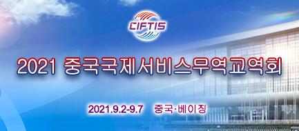 2021중국국제서비스무역교역회