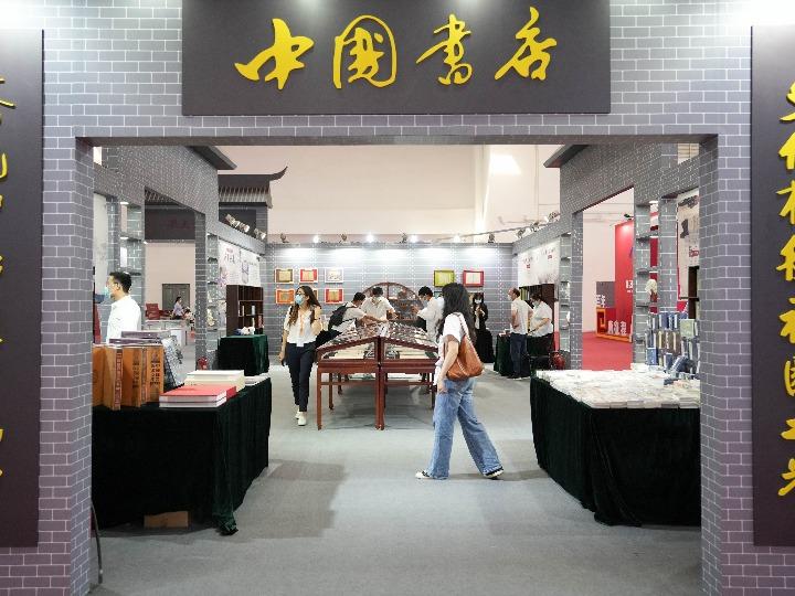 14일 열린 '제28회 베이징국제도서박람회', 출품 도서만 30만 종