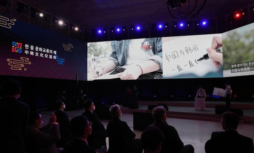 '중한 문화교류의 해' 개막식 서울서 열려