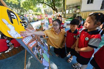 中 저장성 창싱 유치원, 중추절 맞이 전통문화체험 활동